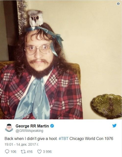 Когда твоего персонажа протащили через всю «Игру престолов», потому что ты похож на молодого Джорджа Мартина