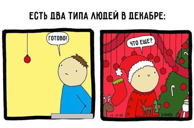 Забавные комиксы на все случаи жизни