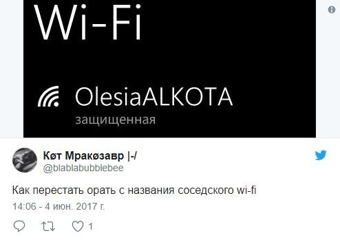 Как Wi-Fi ты назовешь, так она и раздает