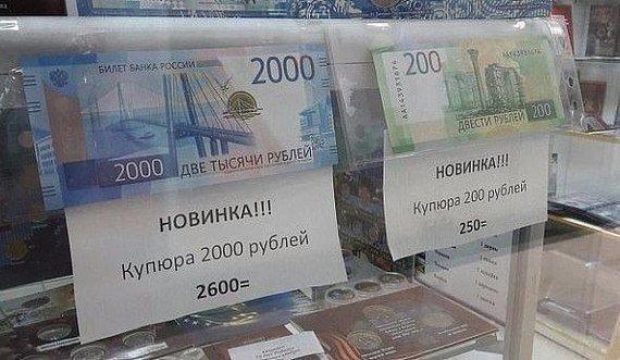 Prodam 2000 Rublej Za 5000 Rublej Novye Kupyury Vyzvali Azhiotazh I