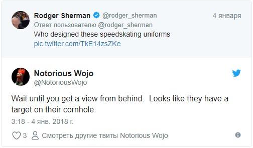 Конькобежцы США привлекли к себе внимание специфическим дизайном формы