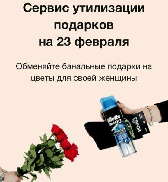 99a1fee872ffd Носки, пиво и букет из воблы: шедевры женского креатива на 23 февраля