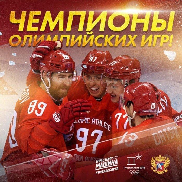 """Ну наконец-то!!! Реакция соцсетей на олимпийское хоккейное золото """"атлетов из России"""""""