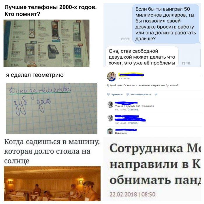 Убойные комментарии из социальных сетей