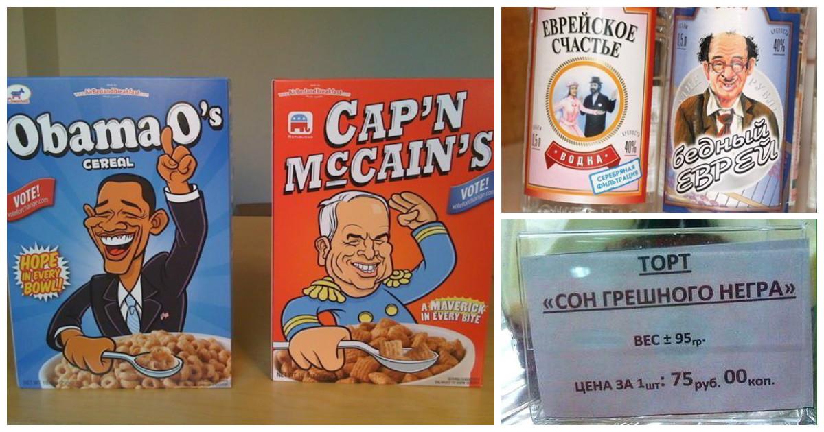 Неполиткорректные или все-таки ироничные названия продуктов в магазинах
