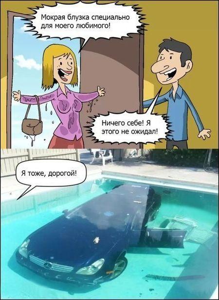 Забавные комиксы обо всем