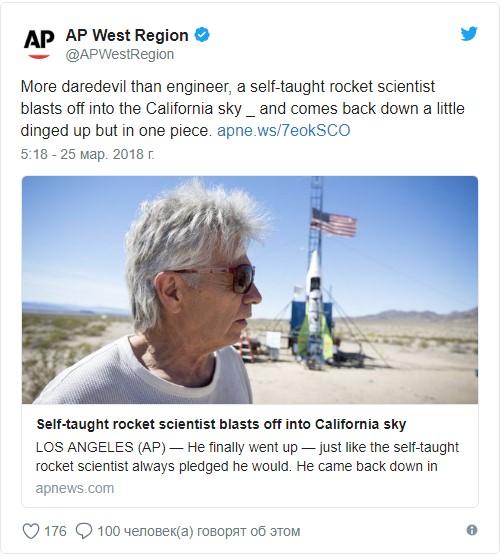 А он взял и полетел доказывать всем, что земля плоская