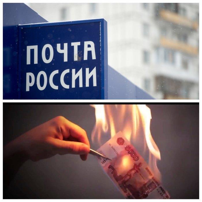 """Сотрудница """"Почты России"""" украла четыре миллиона и сожгла один"""