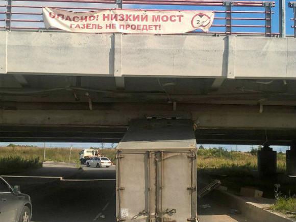 """Под """"мостом глупости"""" в Питере застряла юбилейная """"Газель"""""""
