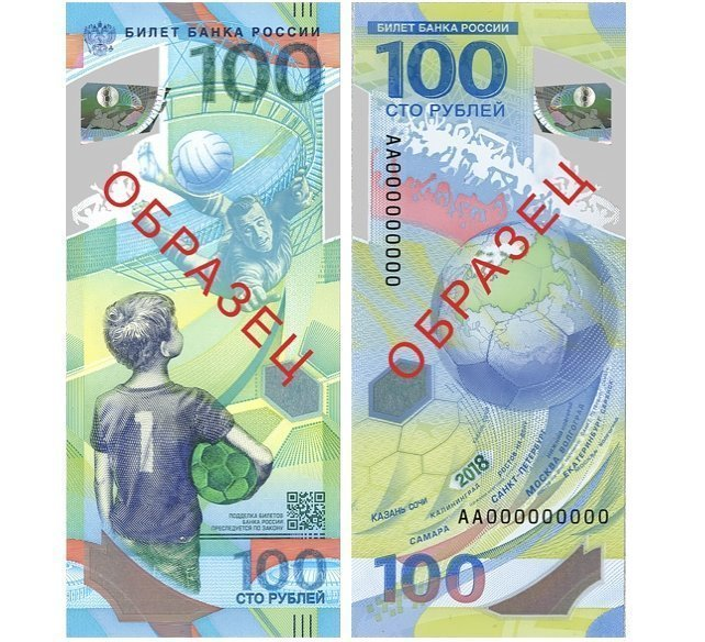 Центробанк представил новую 100-рублевку к ЧМ по футболу