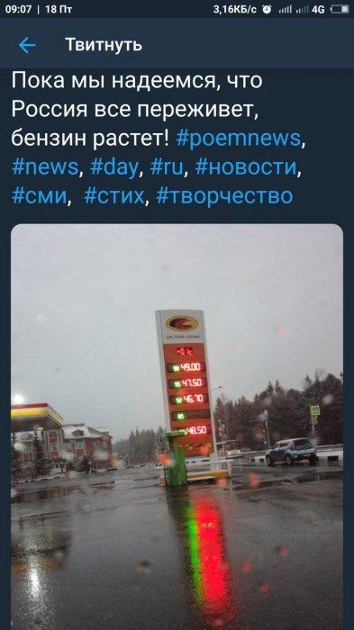 Бензин плевал на условности: будь как бензин! Реакция соцсетей на рост цен на топливо
