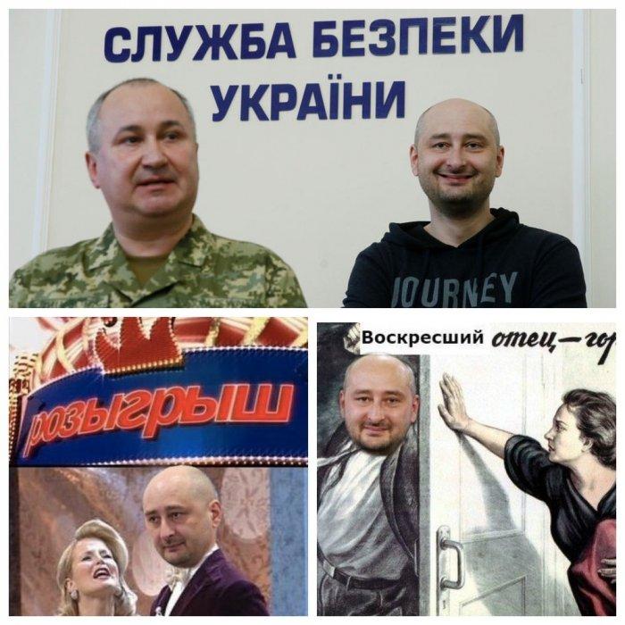 """Вместо некрологов - """"воскресологи"""": как """"ожил"""" журналист Бабченко"""